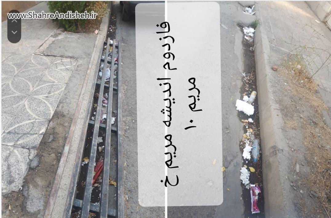 ماشااله به این مدیریت ونظارت !!!